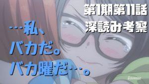 ラブライブ!サンシャイン!!【1期11話】の考察!あらすじネタバレ感想も!