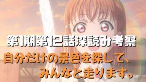 ラブライブ!サンシャイン!!【1期12話】の考察!あらすじネタバレ感想も!