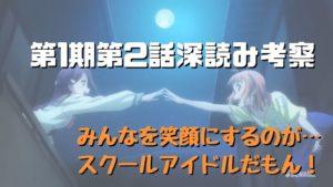 ラブライブ!サンシャイン!!【1期2話】の考察!あらすじネタバレ感想も!