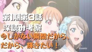 ラブライブ!サンシャイン!!【1期3話】の考察!あらすじネタバレ感想も!