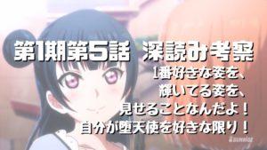 ラブライブ!サンシャイン!!【1期5話】の考察!あらすじネタバレ感想も!