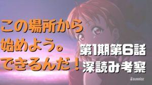 ラブライブ!サンシャイン!!【1期6話】の考察!あらすじネタバレ感想も!