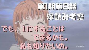 ラブライブ!サンシャイン!!【1期8話】の考察!あらすじネタバレ感想も!