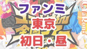 Aqoursファンミ東京初日の昼の部レポート!朗読にトークパートとセトリや感想も!