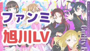 Aqoursファンミ旭川(Guilty Kiss)LVレポート!朗読にトークパートとセトリ、感想も!