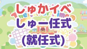 斉藤朱夏(しゅかしゅー)FCイベントの1日園長就任式レポートの内容まとめ!