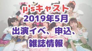 μ's全キャストの2019年5月出演イベントと番組やライブ情報まとめ!申込開始日と締切日も!