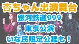 伊波杏樹(メーテル役)銀河鉄道999東京公演(4/23)の感想&いな民限定アフタートークも!