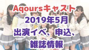 Aqours全キャスト2019年5月のイベントや出演番組&ライブ情報まとめ!申込開始や締切日も!