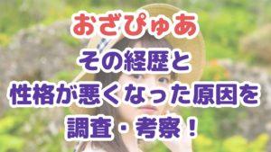 尾崎由香(おざぴゅあ)は子役時代の画像や動画も可愛い?性格が性悪腹黒な理由も!