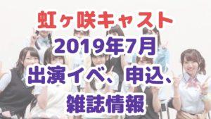 虹ヶ咲の全キャスト2019年7月スケジュール一覧!出演イベントや番組にライブや雑誌情報まとめ!