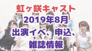 虹ヶ咲の全キャスト2019年8月スケジュール一覧!出演番組やイベントに生誕祭まとめ!