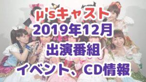 μ's全キャスト2019年12月のスケジュール一覧!出演ラジオや番組に生誕祭も!