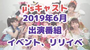 μ's全キャスト2019年6月のスケジュール一覧!出演番組やイベントにCD&ライブ情報まとめ!