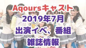 Aqours全キャストの2019年7月スケジュール一覧!出演イベントと番組や雑誌情報等まとめ!