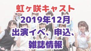 虹ヶ咲全キャストの2019年12月スケジュール一覧にまとめ!出演ラジオや生誕祭も!