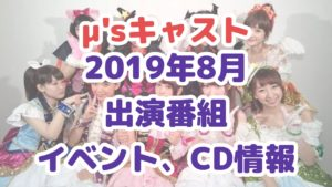 μ's全キャストの2019年8月出演イベントや番組とラジオ等の情報一覧!