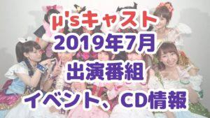 μ's全キャストの2019年7月スケジュール一覧!出演イベントや番組とCD&ライブ情報まとめ!