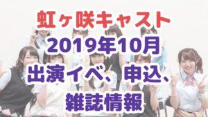 虹ヶ咲全キャストの2019年10月スケジュール一覧!生誕祭や出演番組にラジオ情報も!