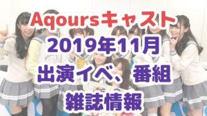 Aqours全キャストの2019年11月スケジュール一覧!出演イベントや番組に雑誌情報!