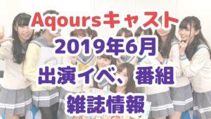 Aqours全キャストの2019年6月スケジュール一覧!出演イベントと番組や雑誌情報に誕生日!