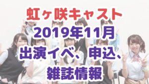 虹ヶ咲全キャストの2019年11月スケジュール一覧!出演ラジオ番組情報に生誕祭!