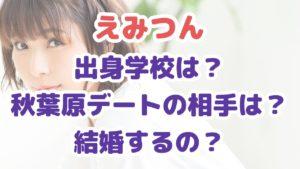 新田恵海(声優)の出身高校や大学はどこで卒アル画像は?噂の彼氏との結婚の時期はいつ?