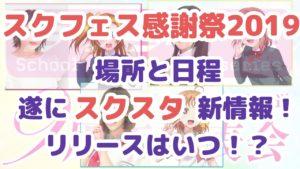 ラブライブ!スクスタリリース日やスクフェス感謝祭2019の新情報まとめ!虹ヶ咲の新情報も!