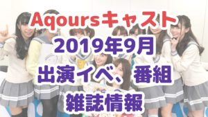 Aqours全キャスト2019年9月のスケジュール一覧まとめ!連載や出演番組も!