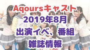 Aqours全キャストの2019年8月スケジュール一覧!出演番組やラジオにイベント情報に生誕祭!