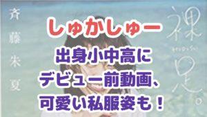 斉藤朱夏の出身高校はどこで本名や卒アル画像も判明!?デビュー前の動画や私服も調査!