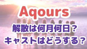 Aqours活動休止はいつ?解散説をキャストのソロ活動も含めガチ予想!