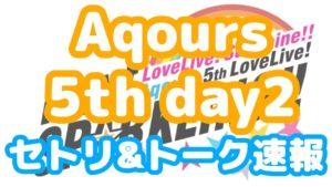 Aqoursの5thLIVE2日目のセトリやキャストMCのレポートまとめ!