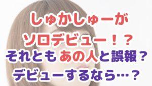 斉藤朱夏の「ソロMV解禁」情報の真相は?どんな曲になる?誤情報の噂かも調査!