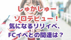 斉藤朱夏ソロアルバム「くつひも」に込めた想いやMV動画ロケ地はどこ?今後のソロ活動情報も!