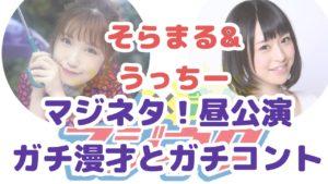 徳井青空と内田彩出演の「マジネタ」昼公演レポート!漫才やコントに大喜利も!