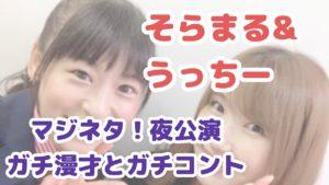 内田彩や徳井青空出演の「マジネタ」夜公演レポート!コント漫才の設定にトーク内容まとめも!