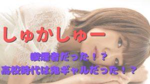 斉藤朱夏のたばこ(喫煙)画像や歴代彼氏を調査!ヤンキー時代のプリクラも!?