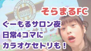 徳井青空FCイベント「ぐーもるサロン」夜の部レポート!カラオケセトリや4コママンガにお知らせも!