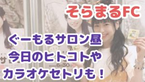 徳井青空FCイベント「ぐーもるサロン」昼の部レポート!カラオケセトリやトーク&クイズの内容も