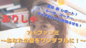 小宮有紗ファンミ「あなたの夏をワンダフルに!」東京夜レポート!ライブセトリにチャレンジコーナーや質...