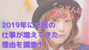 楠田亜衣奈(東條希役)の仕事がラジオや舞台中心なのは歌ヘタだからってマジ?公式MVで検証!