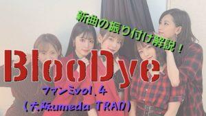 BlooDye第4回ファンミ(大阪umedaTRAD)のセトリとトークレポートまとめ!