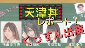 楠田亜衣奈出演の天津丼(お笑いライブ)夜の部レポート!意外キャラのコーレスも⁉︎