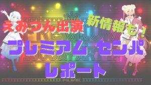 新田恵海主演「1000ちゃん」ライブイベントレポート!えみつん新情報まとめも