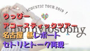 飯田里穂アコースティックツアー名古屋(昼公演)セトリ&トーク!曲目を間違えた天然エピソードも!