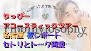 飯田里穂アコースティックツアー名古屋(夜公演)のセトリ&MC!いつもと違うアレの公約内容も!