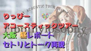 飯田里穂アコースティックツアー大阪(昼公演)セトリ&MC!名古屋公演での公約は果たされた⁉