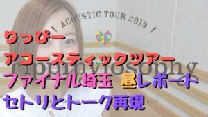 飯田里穂アコースティックツアー埼玉(昼公演)セトリとMC!重大告知2連発!