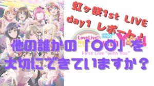 虹ヶ咲1stライブ初日レポート!トークでともりるの名言!セトリではラブライブ初の演出!?